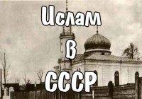 Ислам в СССР