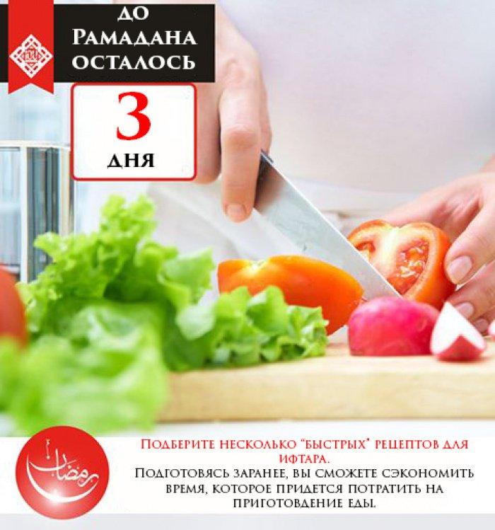 До Рамадана осталось 3 дня: совет № 17