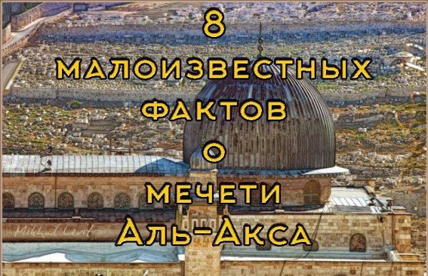 8 фактов о мечети аль-Акса