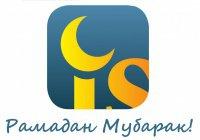 Islam-Today.ru поздравляет читателей с наступлением месяца Рамадан!