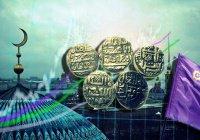 Россия и Пакистан начинают совместную работу в области исламских финансов