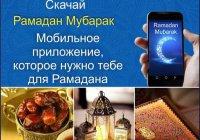 Мусульманам предложили на Рамадан специальное мобильное приложение