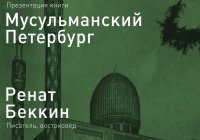 Книга о жизни мусульман в Петербурге XVIII — начала XX века будет презентована в Казани