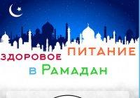 6 правил здорового питания в Рамадан