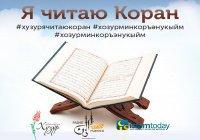 """ИД """"Хузур"""" приглашает принять участие в акции """"Я читаю Коран"""" (ВИДЕО)"""