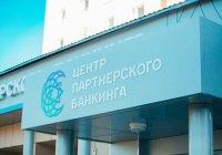 Центр партнерского банкинга: «Самый востребованный продукт – рассрочка на жилье»