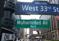 В Нью-Йорке появилась улица Мохаммеда Али