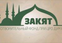 Благотворительный фонд «Закят» объявляет акцию «Да воздаст тебе Аллах благом!»