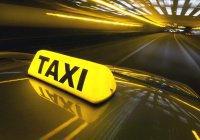 Такси «Имам» появилось в Казахстане