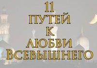 11 путей к любви Всевышнего