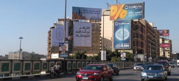 Рекламные билборды Аль-Азхара.