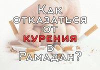 ИНФОГРАФИКА: Как навсегда бросить курить в Рамадан?