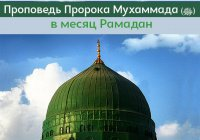 ИНФОГРАФИКА: Проповедь Пророка Мухаммада (ﷺ) в месяц Рамадан