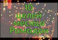 10 целей месяца Рамадан