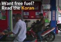 Прочитал Коран - получи бензин бесплатно