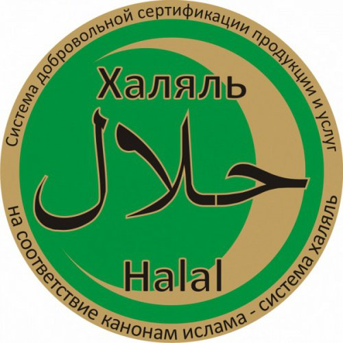 Всемирный день Халяль.