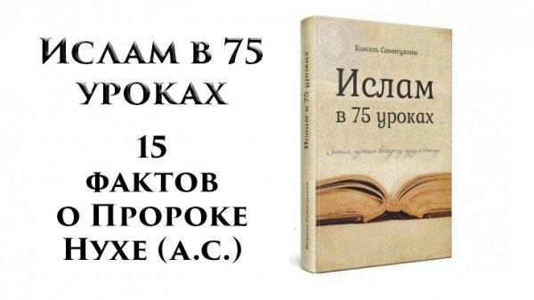 15 фактов из жизни Пророка Нуха (а.с.)