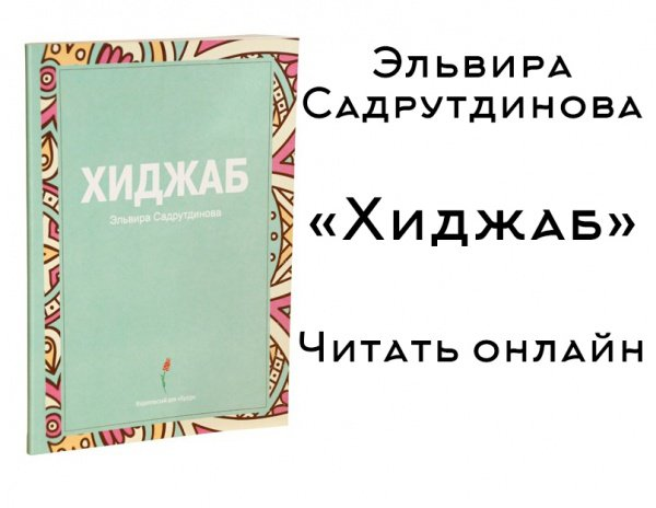 Книга Эльвиры Садрутдиновой, Хиджаб