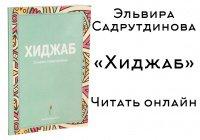 """Книга Эльвиры Садрутдиновой """"Хиджаб"""" доступна для чтения онлайн"""