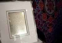 «Серебряный Коран» покажут в Казани