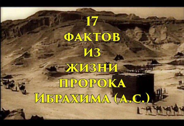 17 фактов из жизни пророка Ибрахима (а.с.)