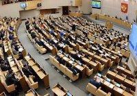 Госдума рассмотрит законопроект об ужесточении наказания за терроризм