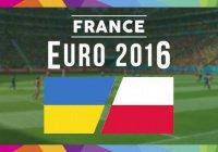 Украина завершила выступление на Евро-2016