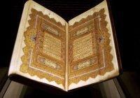 В США пройдет первая в истории страны выставка Корана