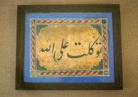 Выставка «Мусульмане в истории России» работает в Рязани (Фото)