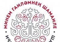 Выставка лучших работ Всероссийcкого конкурса «Шамаиль моей семьи» пройдет в Казани