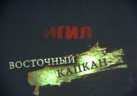 Документальный фильм «ИГИЛ – восточный капкан» показали в Махачкале