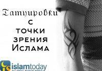 Как быть с татуировками, которые я сделал до того, как принял ислам?