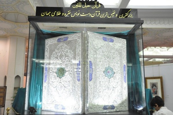Один из экспонатов тегеранской выставки.