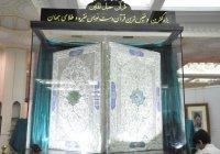 Международная выставка Корана стартовала в Тегеране