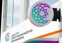 В интернет-банке Центра партнерского банкинга новая услуга - Автоплатеж
