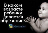 В каком возрасте ребенку делается обрезание?