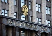 Госдума РФ приняла «антитеррористический пакет»