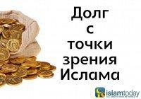 «Долг – это ярлык унижения, и если Аллах захочет унизить своего раба, то наденет его на этого человека»