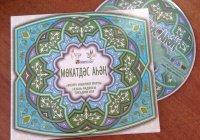 Издательский дом «Хузур» выпустил сборник татарских нашидов и мунаджатов