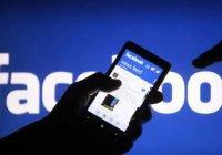 Facebook будет автоматически блокировать экстремистские материалы