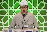 Россиянин стал одним из лучших чтецов Корана в мире (Видео)