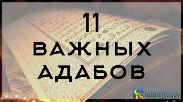 11 важных адабов, которые должен соблюдать мусульманин