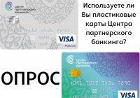 Используете ли Вы пластиковые карты Центра партнерского банкинга? (ОПРОС)