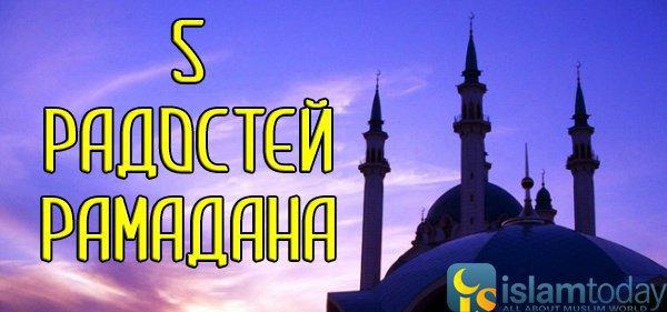 5 радостей Рамадана: дисциплина, поклонение, единение, связь с Кораном, муджахада