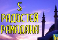 5 радостей Рамадана
