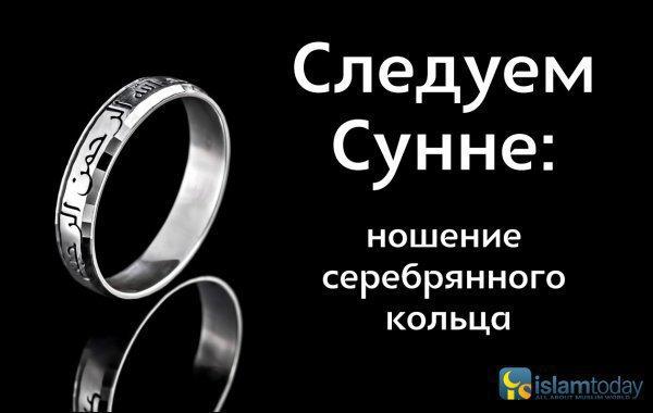 Следуем Сунне: как носится серебрянное кольцо?