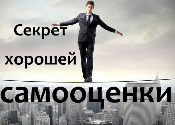 Секрет хорошей самооценки