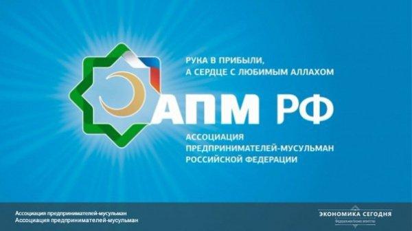 АПМ РФ организует еженедельные встречи предпринимателей-мусульман.