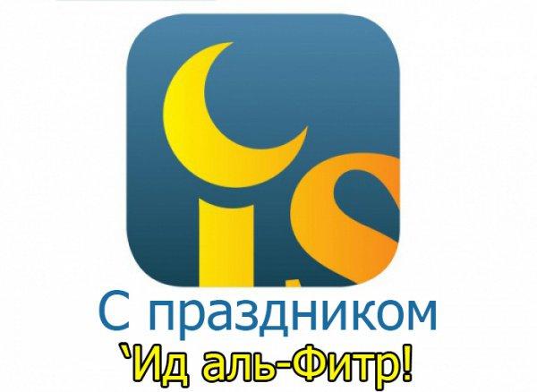 Islam-Today.ru поздравляет читателей с праздником Ураза-байрам!