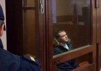 В Москве осудили банду, сжегшую Коран